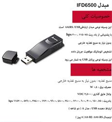 فروش مبدل USB به RS485 - 1