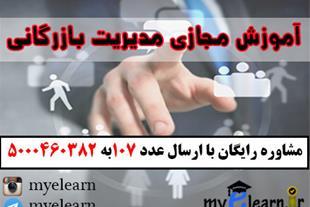 دوره آموزش مجازی مدیریت بازرگانی