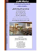 دفتر مهندسی طراحی ساختمان شماره56