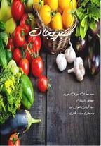 فروش کتاب سبزیجات (چاپ 95)