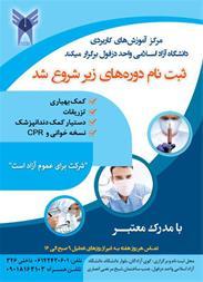 دوره های کمک بهیاری - نسخه خوانی- دستیار دندانپزشک - 1