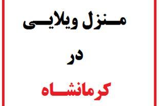 اجاره یک باب منزل ویلایی در کرمانشاه - 1