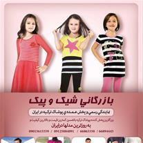 بزرگترین پخش کننده پوشاک ترکیه در ایران