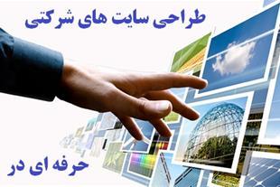 طراحی سایت حرفه ای و شرکتی در اراک
