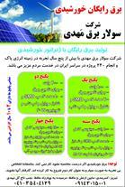 تولید برق خورشیدی برای ویلا