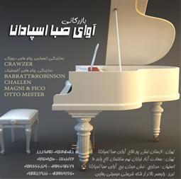 فروش پیانو ، خرید پیانو ، پیانو دیجیتال ، آوای صبا - 1