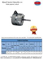 الکتروموتور 1.8 کولر آبی