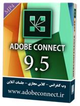 ویدئو وب کنفرانس Adobe Connect 9.5 کلاس مجازی