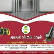 فروش ، نصب ، سرویس و نگهداری آسانسور شهرزاد