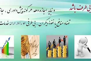 خدمات حسابداری و مالیاتی - 1