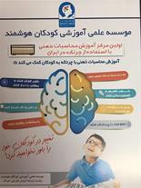 دعوت از مربیان و مدیران مراکز پیش دبستانی و دبستان - 1