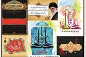 طراحی و چاپ بنرهای مذهبی و انتخاباتی در رشت