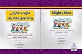 کتاب کاربردی برای مقابله با اضطراب و استرس کودکان