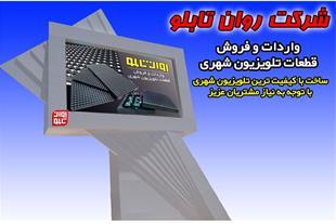 فروش تابلو ال ای دی LED