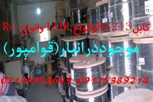 فروش ویژه کابل هلیاکس ، فیدر RG و LMR