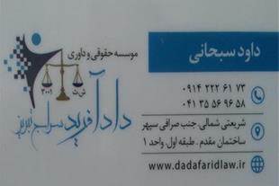 وکالت کلیه  امور حقوقی - قضایی - کیفری - خانواده - 1