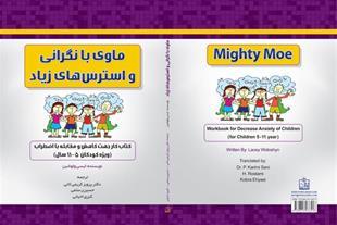 کتاب کاربردی برای مقابله با اضطراب و استرس کودکان - 1