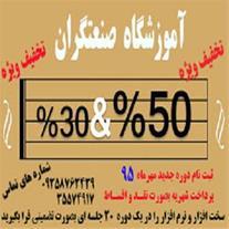 آموزش تعمیرات موبایل در تبریز (صنعتگران)