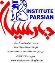 ثبت شرکت پارسیان