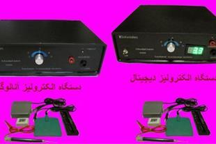 دستگاه الکترولیز پیشرفته و قیمت مناسب