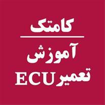 آموزش ECU