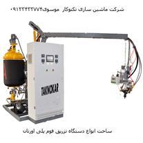 دستگاه تزریق فوم پلی یورتان - 1