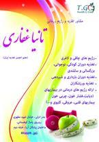 تانیا غفاری (مشاور تغذیه و رژیم درمانی) - 1