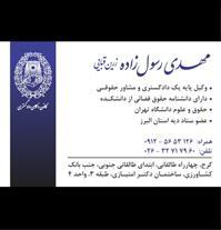 وکیل پایه یک دادگستری و مشاور حقوقی در استان البرز