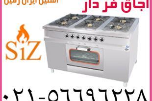 فروش اجاق گاز فردار تجهیزات پخت غذا صنعتی