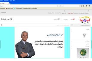 فروشگاه اینترنتی بای تو بای   www.buytobuy.ir