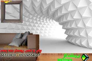 چاپ و نصب پوستر سه بعدی  - پوستر 3d