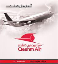 راه اندازی پروازهای سلیمانیه با هواپیمایی قشم ایر