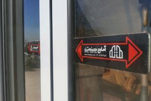 دربهای اتوماتیک  آماج صنعت آذر