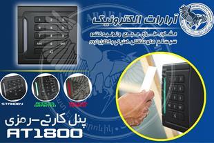 فروش و نصب درب بازکن کارتی-رمزی مدل AT1800