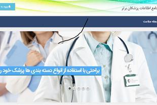 پزشکان برتر شهر خود را بشناسید