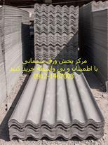 فروش ورق ایرانیت سیمانی - ورق سیمانی صاف آردواز