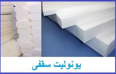 تولید یونولیت سقفی ، 3d پانل ، فوم و بلوک ساختمانی - 1