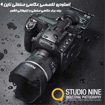 عکاسی تبلیغاتی، عکس تبلیغاتی، عکاسی هوایی ناین (9)