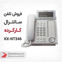 تلفن سانترال کارکرده KX-NT346