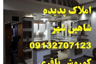 فروش1واحد اپارتمان78متری در شاهین شهر