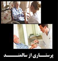 پرستار سالمندان ,بیماران،کودکان