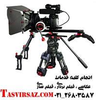 فیلمبرداری | تصویربرداری