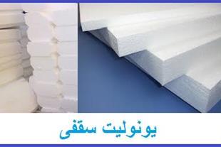 تولید یونولیت سقفی ، 3d پانل ، فوم و بلوک ساختمانی