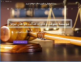 موسسه حقوقی و داوری عدالت خواهان تبریز - 1