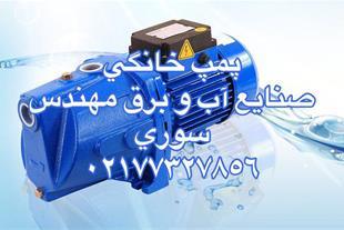 پمپ آب خانگی کوراس ترکیه77327856
