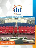 شرکت آنیل آراز خاور میانه - صندلی اداری