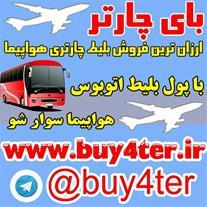 بای چارتر - بلیط هواپیما چارتر و ارزان
