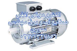 الکترو موتور عمودی استریم،رم 02177327856