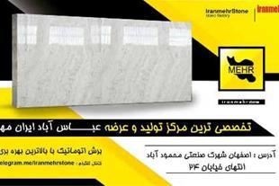 صنایع سنگ ساختمانی ایران مهر سنگ عباس آباد