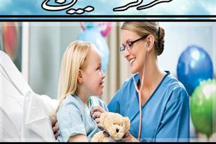 پرستار کودک و نوزاد در منزل (biby siter)